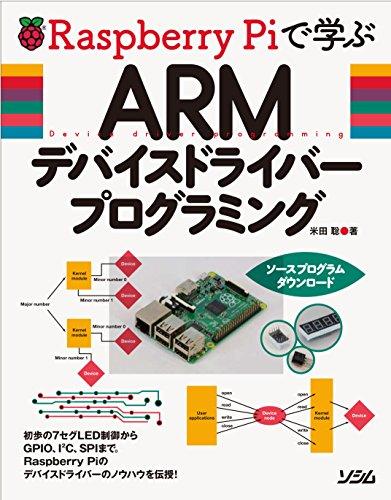 RaspberryPiで学ぶ ARMデバイスドライバープログラミングの詳細を見る