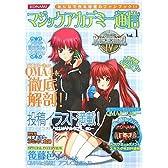 マジックアカデミー通信 Vol.1 (1) (KONAMI OFFICIAL BOOKS)
