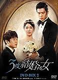 3度結婚する女 DVD-BOX2[DVD]