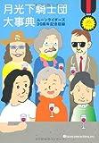 月光下騎士団大事典‾ムーンライダーズデビュー30周年記念目録
