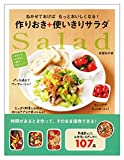 ねかせておけば もっとおいしくなる!  作りおき+使いきりサラダ