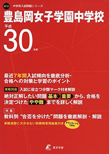 豊島岡女子学園中学校 平成30年度用 過去7年分収録 (中学別入試問題シリーズM12)