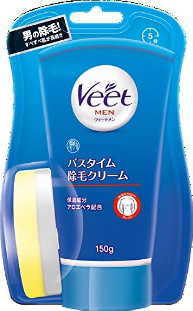 立方体昼間抑止するヴィートメン バスタイム 除毛クリーム 敏感肌用 150g【2個セット】