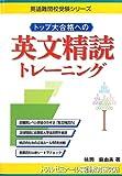 トップ大合格への英文精読トレーニング (英語難関校受験シリーズ)