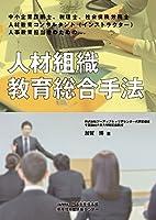 人材組織教育総合手法