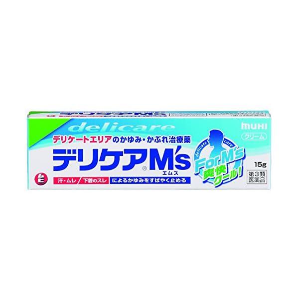 【第3類医薬品】デリケアMs 15gの商品画像