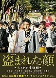 連続ドラマW 盗まれた顔 ~ミアタリ捜査班~ DVD-BOX[DVD]