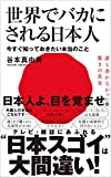 谷本 真由美 (著)(18)新品: ¥ 756ポイント:76pt (10%)