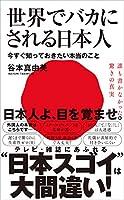谷本 真由美 (著)新品: ¥ 756ポイント:7pt (1%)