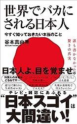 谷本 真由美 (著)(17)新品: ¥ 756ポイント:76pt (10%)