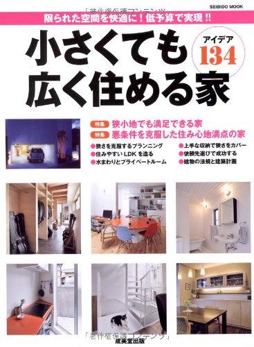 小さくても広く住める家―アイデア134 (SEIBIDO MOOK)の詳細を見る