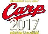 CARP2017熱き闘いの記録 V8特別記念版 ~新・黄金時代~(仮) [Blu-ray]