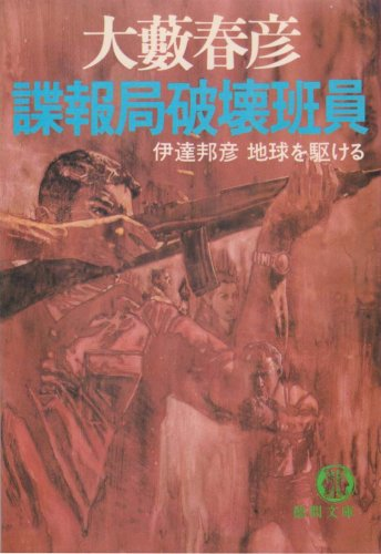 諜報局破壊班員―伊達邦彦地球を駆ける (1981年) (徳間文庫)