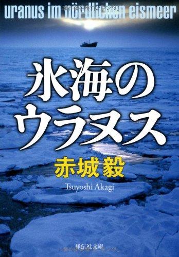 氷海のウラヌス (祥伝社文庫)の詳細を見る