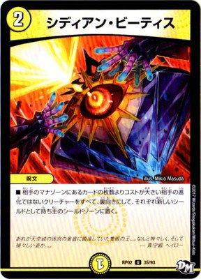 デュエルマスターズ新2弾/DMRP-02/35/UC/シディアン・ビーティス