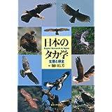 日本のタカ学: 生態と保全