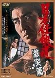 日本任侠道 激突篇【DVD】