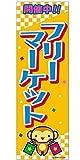 のぼり/のぼり旗『フリーマーケット/フリマ』180×60cm B柄