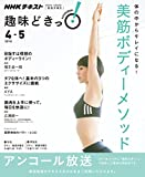 NHK 趣味どきっ!(月曜) 体の中からキレイになる! 美筋ボディーメソッド 2018年 4月?5月 [雑誌] (NHKテキスト)