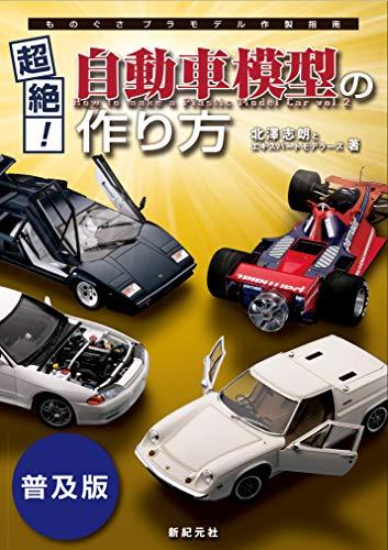 超絶! 自動車模型の作り方 普及版 (ものぐさプラモデル作製...