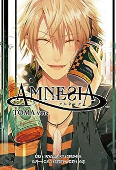 [狐塚冬里]の小説 AMNESIA TOMA Ver. AMNESIAシリーズ