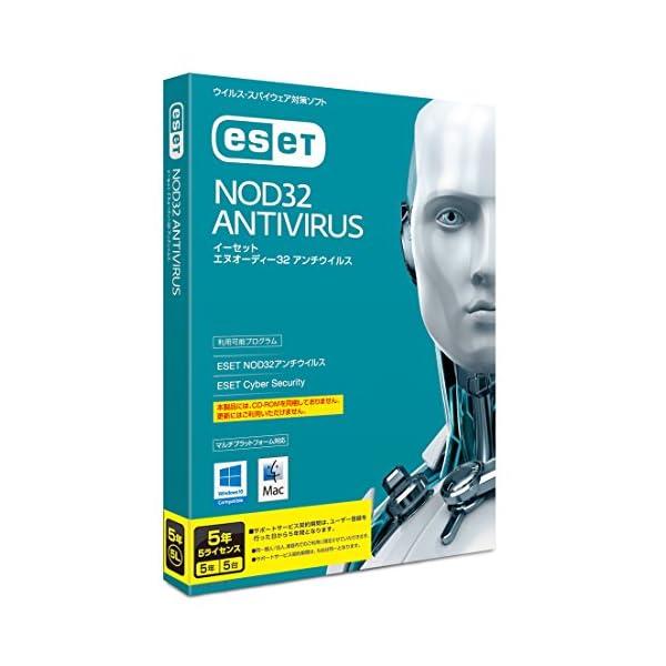 ESET NOD32 アンチウイルス | 新規 ...の商品画像