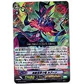 カードファイトヴァンガード「竜魔道の儀式」/G-TD10/003覚醒を待つ竜 ルアード【RRR仕様】