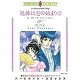 泥棒は恋の始まり - 2巻 (ハーレクインコミックス)