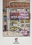 東証公式ETF・ETN名鑑(2019年2月版)