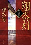 翔天の刻-柳生兵庫助(10) (双葉文庫) 画像