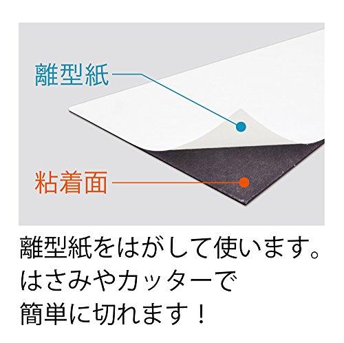 MagX(マグエックス)『マグネット粘着付シート強力タイプワイド(MSWFP-2030)』