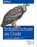 Infrastructure as Code —クラウドにおけるサーバ管理の原則とプラクティス