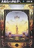 美術史から神秘学へ (神秘学叢書)