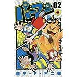 パーマン (2) (てんとう虫コミックス)