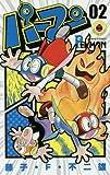 パーマン 2 (てんとう虫コミックス)