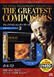 CDクラシックブック3 ホルスト (グレイテスト・コンポーザーズ)