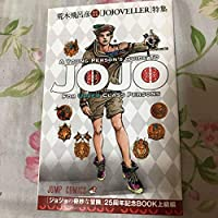 即決★ジョジョの奇妙な冒険 25周年記念BOOK 荒木飛呂彦インタビュー他