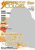 ザテレビジョンCOLORS(カラーズ) vol.11 ORANGE 21246-1/12