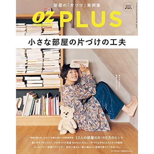 OZplus (オズプラス) 2017年 11月号 [雑誌]
