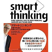 スマート・シンキング 記憶の質を高め、必要なときにとり出す思考の技術