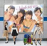 僕はいない(通常盤Type-C)(DVD付) 画像