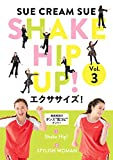SHAKE HIP UP!エクササイズ! Vol.3(完全生産限定盤) [DVD]