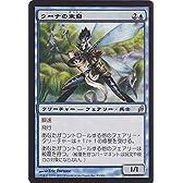 マジック:ザ・ギャザリング ウーナの末裔/Scion of Oona (レア) / ローウィン / シングルカード LRW-083-R