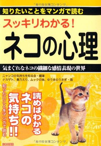 スッキリわかる!ネコの心理—読めばわかるネコの気持ち!!知りたいことをマンガで読む