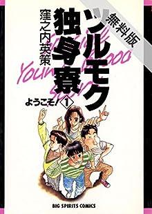 ツルモク独身寮(1)【期間限定 無料お試し版】 (ビッグコミックス)