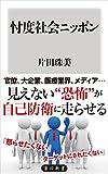 忖度社会ニッポン (角川新書)