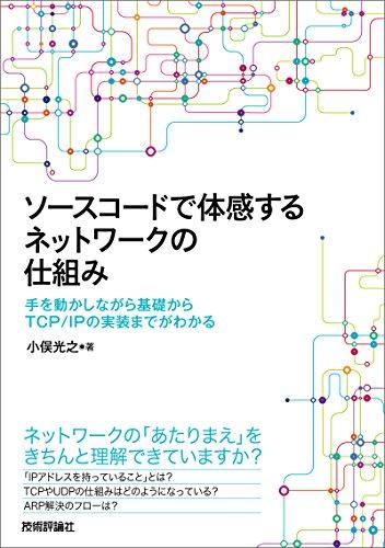 『ソースコードで体感するネットワークの仕組み ~手を動かしながら基礎からTCP/IPの実装までがわかる』のトップ画像