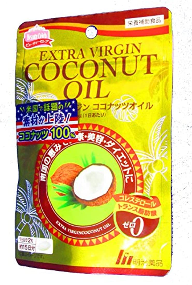 海ただやる深い明治薬品 エクストラヴァージンココナッツオイル 30粒