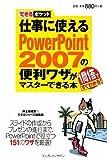 できるポケット 仕事に使えるPowerPoint 2007の便利ワザがマスターできる本
