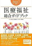 医療福祉総合ガイドブック 2017年度版